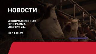 Новостной выпуск в 12:00 от 11.03.21 года. Информационная программа «Якутия 24»
