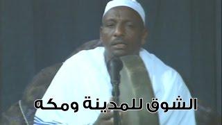 فيديو: الشوق للمدينة ومكه _ التجاني _ أولاد البرعي الأوائل 1999م