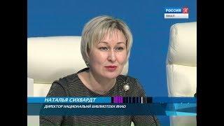 Наталья Сихвардт: «Мы планируем готовить специалистов нового типа для библиотеки»