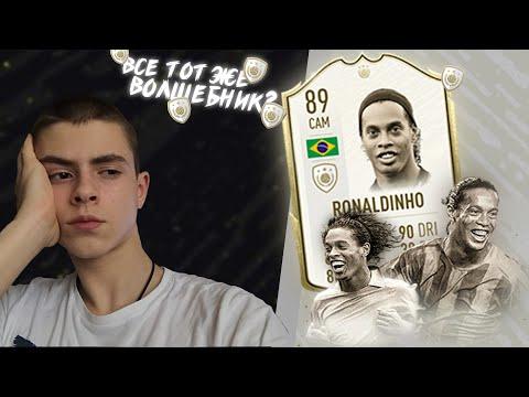 Роналдиньо 89 топ игрок? I Тест Роналдиньо фифа 20 I Ronaldinho 89 Fifa 20 I икона Роналдиньо I PS4