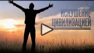 """Интересный фильм """"ИСКУШЕНИЕ ЦИВИЛИЗАЦИЕЙ"""""""