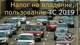 Налог на авто. Налог на транспорт в Украине.  (2019)
