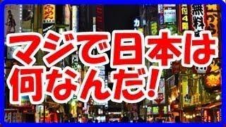 チャンネル登録よろしくお願いします。 ↓ ↓ ↓ 日本を訪問した印象を、多...