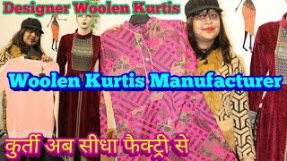 Ludhiana Woolen Kurtis Wholesale Market |एक कुर्ती सीधा फैक्ट्री से आर्डर करें |Woolen Kurtis|