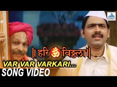 Var Var Varkari - Hari Om Vithala | Vitthal Songs Marathi | Suresh Wadkar, Makarand Anaspure