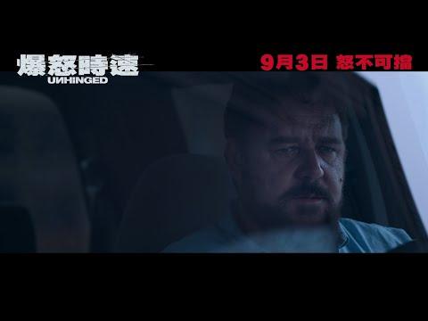 爆怒時速 (Onyx版) (Unhinged)電影預告