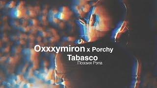 Oxxxymiron & Porchy — Tabasco