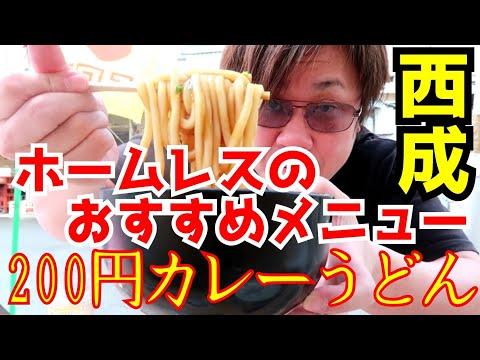 西成 四角公園のホームレスにすすめられた200円カレーうどんを食ってみた【あいりん地区】スラム街