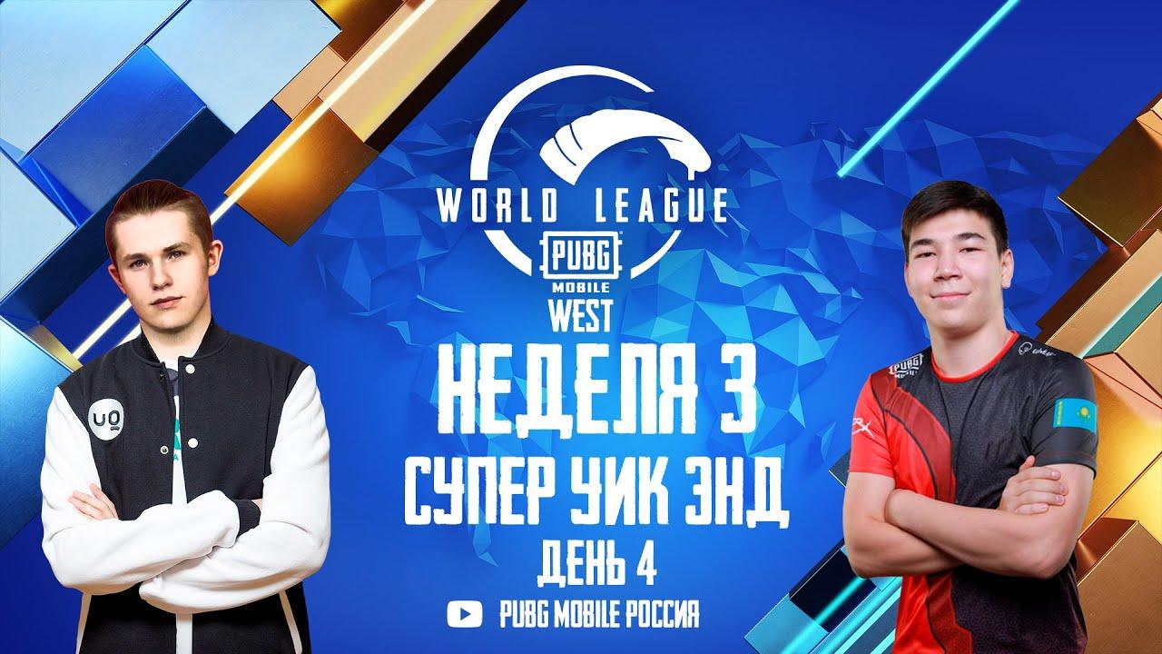 [RU] W3D4 - PMWL WEST - Супер Уик-энд | PUBG MOBILE World League Season Zero (2020)
