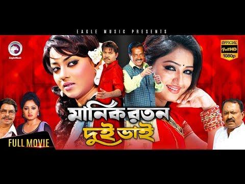 Bangla Movie | Manik Roton Dui Bhai | Kazi Maruf, Toma Mirza, Kazi Hayat | Eagle Movies (OFFICIAL)