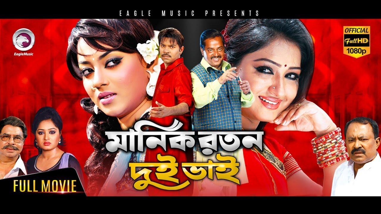 Download Bangla Movie | Manik Roton Dui Bhai | Kazi Maruf, Toma Mirza, Kazi Hayat | Eagle Movies (OFFICIAL)