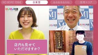 日本経済新聞社の専門紙「日経MJ」の気になるキーワードを掘り下げる「M...