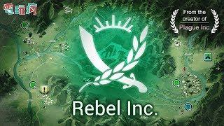 《叛亂整治公司 Rebel Inc.》手機遊戲介紹
