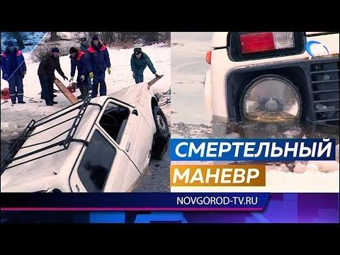 В Старой Руссе 29-летний мужчина с дочкой выехали на реку и погибли, провалившись под лед