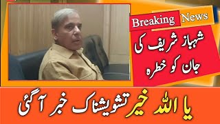 Sad News About Sharif Family | Medical Reports  of Shahbaz Sharif Latest News Today