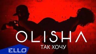 Смотреть клип Olisha - Так Хочу