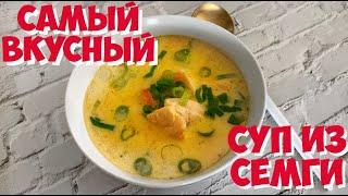 ЛУЧШЕ ЧЕМ В РЕСТОРАНЕ! | Как приготовить суп из семги | Суп из красной рыбы со сливками | Salmon