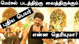 vijays mersal movie name changed after the title issue tamil cinema news