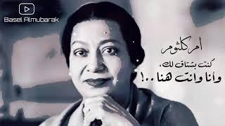 Oum Kalthoum _   ام كلثوم  كنت بشتاق لك، وأنا وانت هنا   (Musique arabe)
