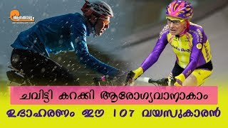 Benifits of cycling in real life   Health News In Malayalam  