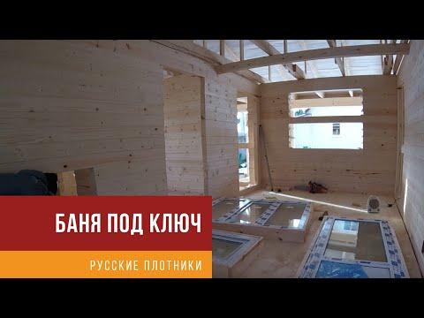 Баня из бруса под ключ с террасой в Московской области, строительство зимой