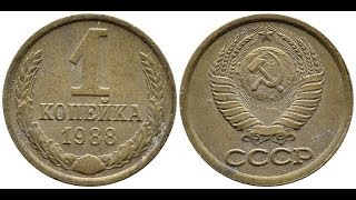 Монета 1 копійка 1988 року і її реальна ціна. Розбір різновидів та їх вартість.