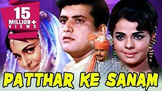 Patthar Ke Sanam (1967) Full Hindi Movie | Manoj Kumar, Waheeda Rehman, Pran, Mumtaz