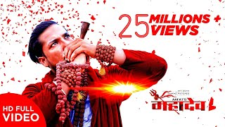 Aafat - MAHADEV (महादेव) _(Music Video) | Saavan Bam Bhole Song | 2018