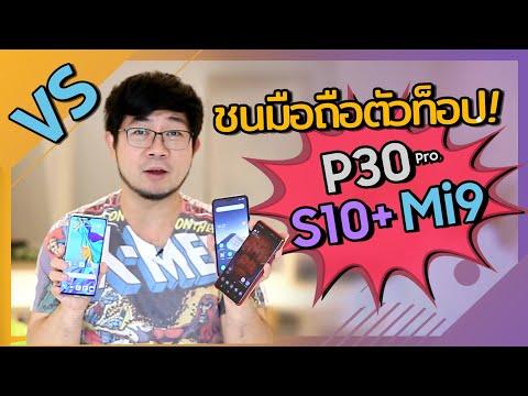 รีวิว เทียบ P30 pro vs S10  vs Mi 9 ชนทุกเรื่องที่คุณอยากรู้ | Droidsans - วันที่ 09 Apr 2019