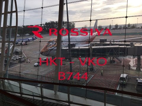 Trip Report / Rossiya Airlines / Boeing 747-400 / Phuket - Moscow Vnukovo