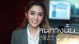 คนทางนั้น - GiFT My Project | Cover | SCA STUDIO | แป้ง SCA ( The Star ) feat. กิ๊บ SCA