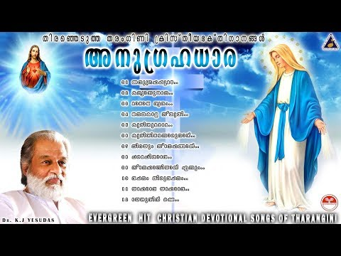 Anugraha Dhara |K J Yesudas old Christian devotional songs|Dasettan songs Malayalam 2017