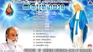Anugraha Dhara |K J Yesudas old Christian devotional songs|Dasettan songs Malayalam 2017