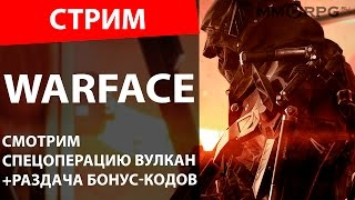 Warface. Смотрим спецоперацию