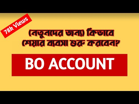 How to start Share Business in Bangladesh (Bangla) || Please Subscribe