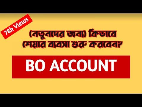 How to start Share Business in Bangladesh (Bangla)