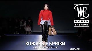 видео Кожаные брюки 2017 | Бажена: женский журнал