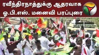 ரவீந்திரநாத்துக்கு ஆதரவாக ஓ.பி.எஸ். மனைவி பரப்புரை | #OPS #ADMK #Elections2019