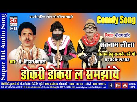 Dokri Dokra La Samjhaye | Cg Panthi Song | Tiharu Ram Kosle | Chhattisgarhi Satnam Bhajan | SB