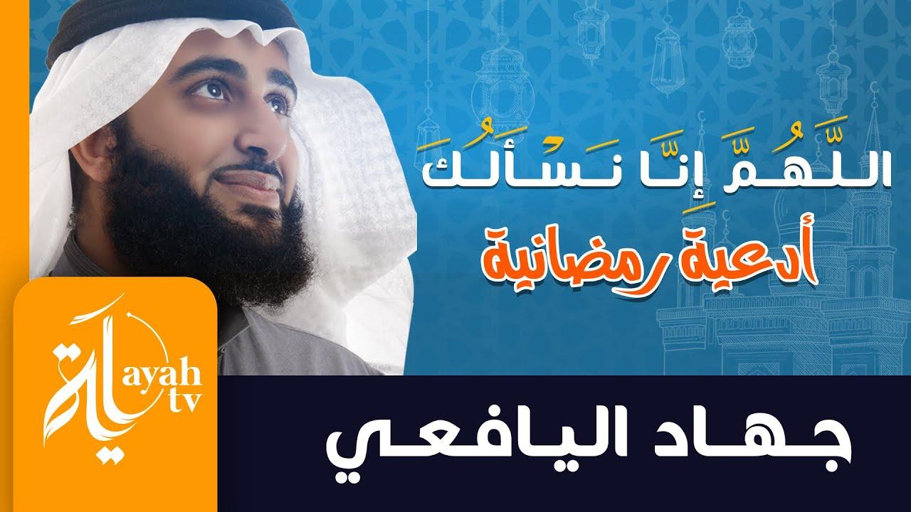 دعاء اللهم كما بلغتنا رمضان جهاد اليافعي Youtube
