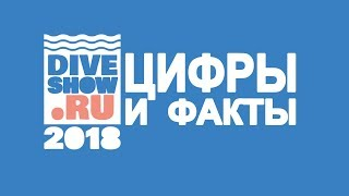 Moscow Dive Show 2018: цифры и факты