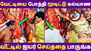வேட்டியை போத்தி மூடிட்டு கல்யாண வீட்டில் ஐயர் செய்ததை பாருங்க Tamil News   Latest News   Viral