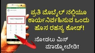 Useful New Hidden Secret Code For All Mobiles ! By Technical Jagattu