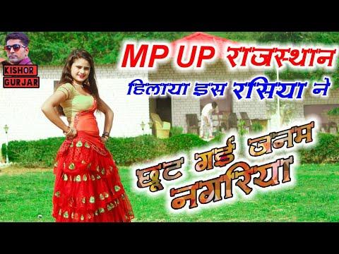 Download MP 💞 UP राजस्थान हिला दिया इस रसिया ने||New rasiya 2021|छूट गयी जनम नगरिया|rasiya|रसिया|लेडीज रसिया