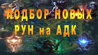 (лол) НОВЫЕ РУНЫ - НА РАЗНЫХ  АДК  - Гайд - (Стрелок) Лига Легенд
