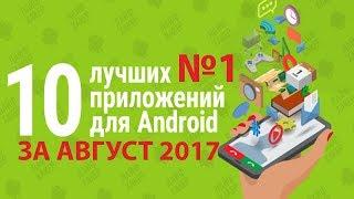ТОП 10 ПРИЛОЖЕНИЙ ДЛЯ ANDROID ЗА АВГУСТ 2017 №1