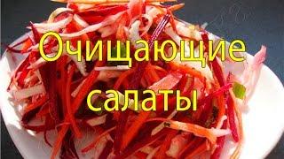 "❤ Очищающий салат ""Метелка"""