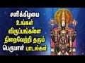 #Saturday Popular# Venkateswara Padalgal | Perumal Bakthi Padal | Best Tamil Devotional Songs