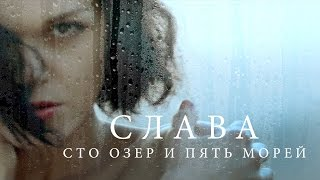 Слава — «Сто озёр и пять морей» (Official Video)