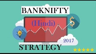 Simple BANK NIFTY Trading Strategy Using SuperTrend Indicator (Hindi) 2017